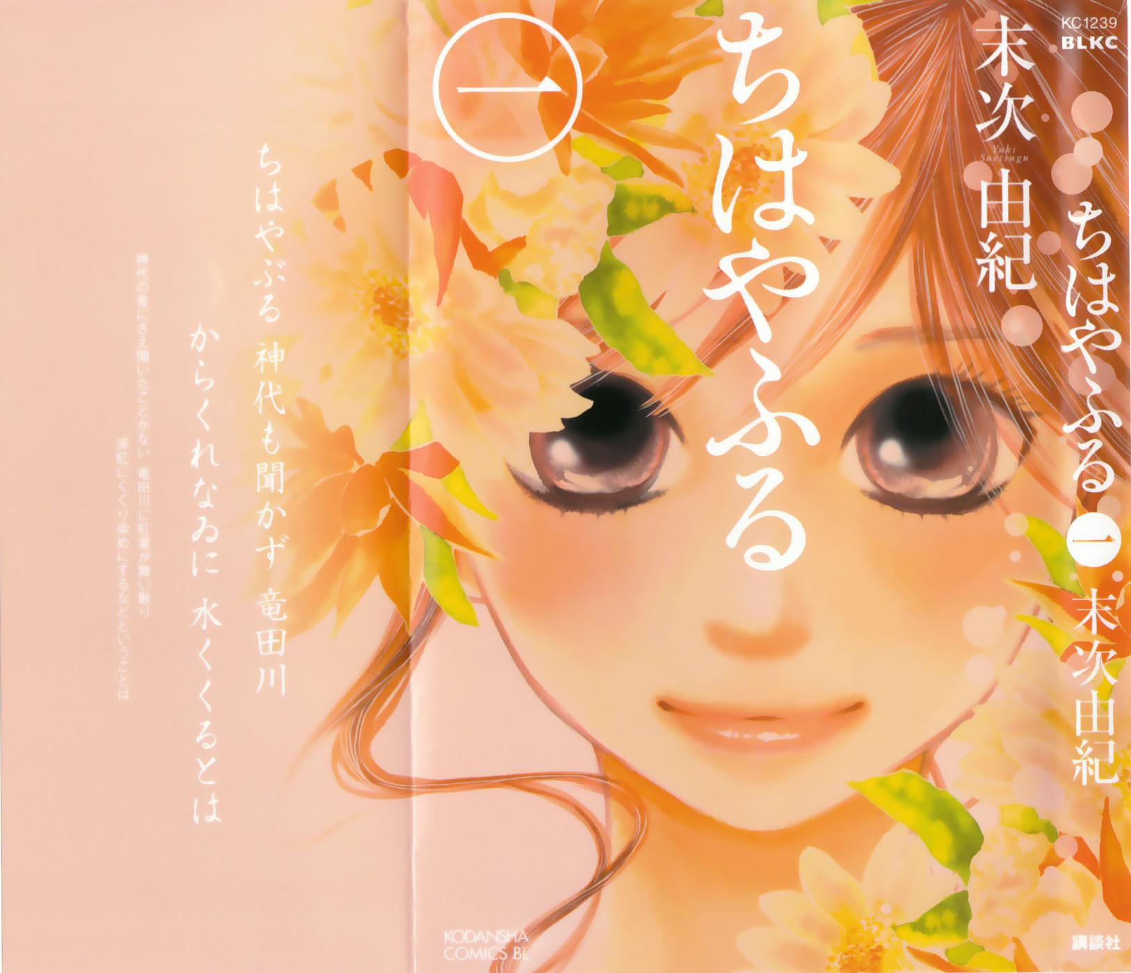 Chihayafuru Season 3: Zerochan Anime Image Board