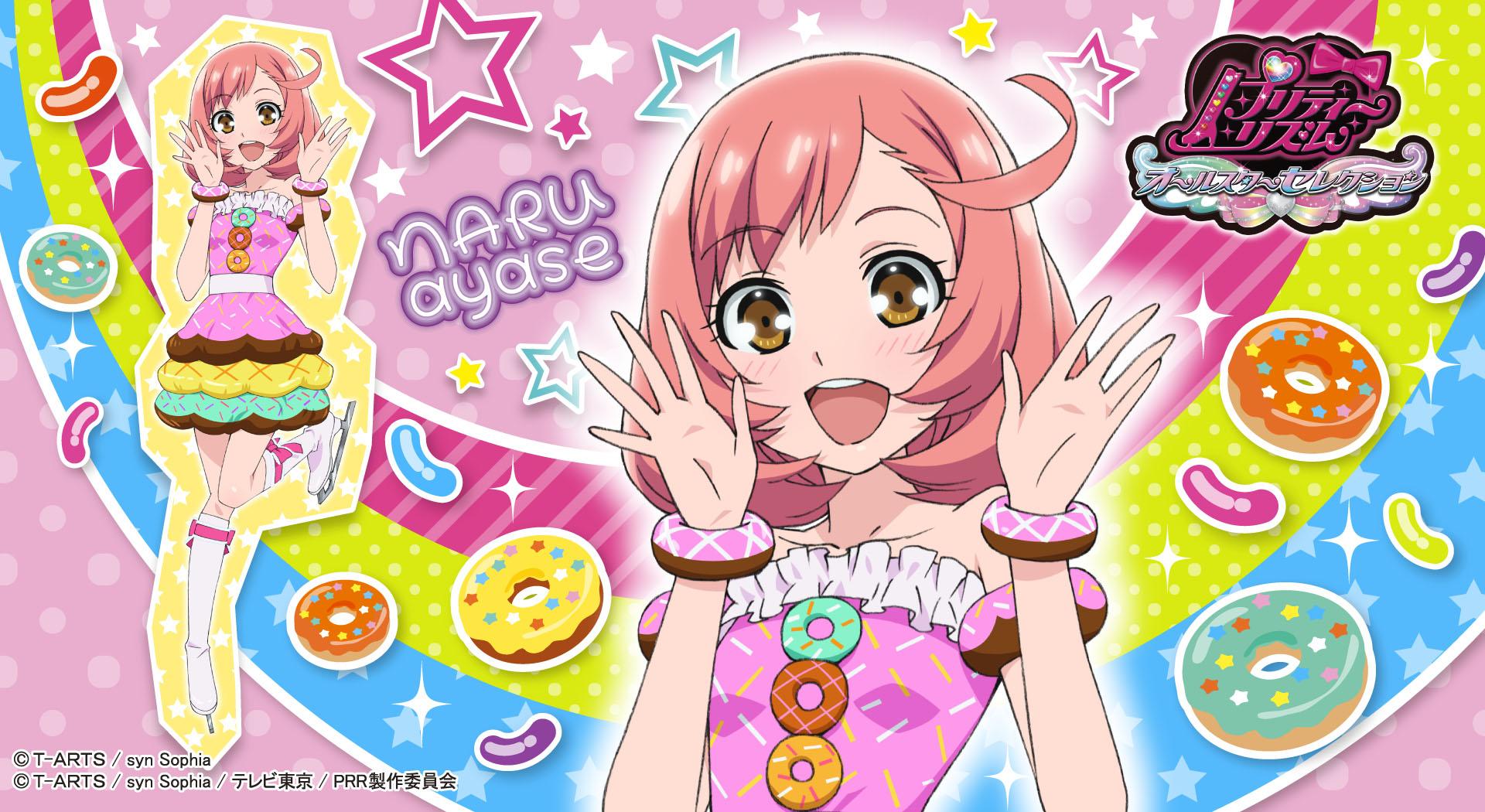 Ayase Naru Download Image