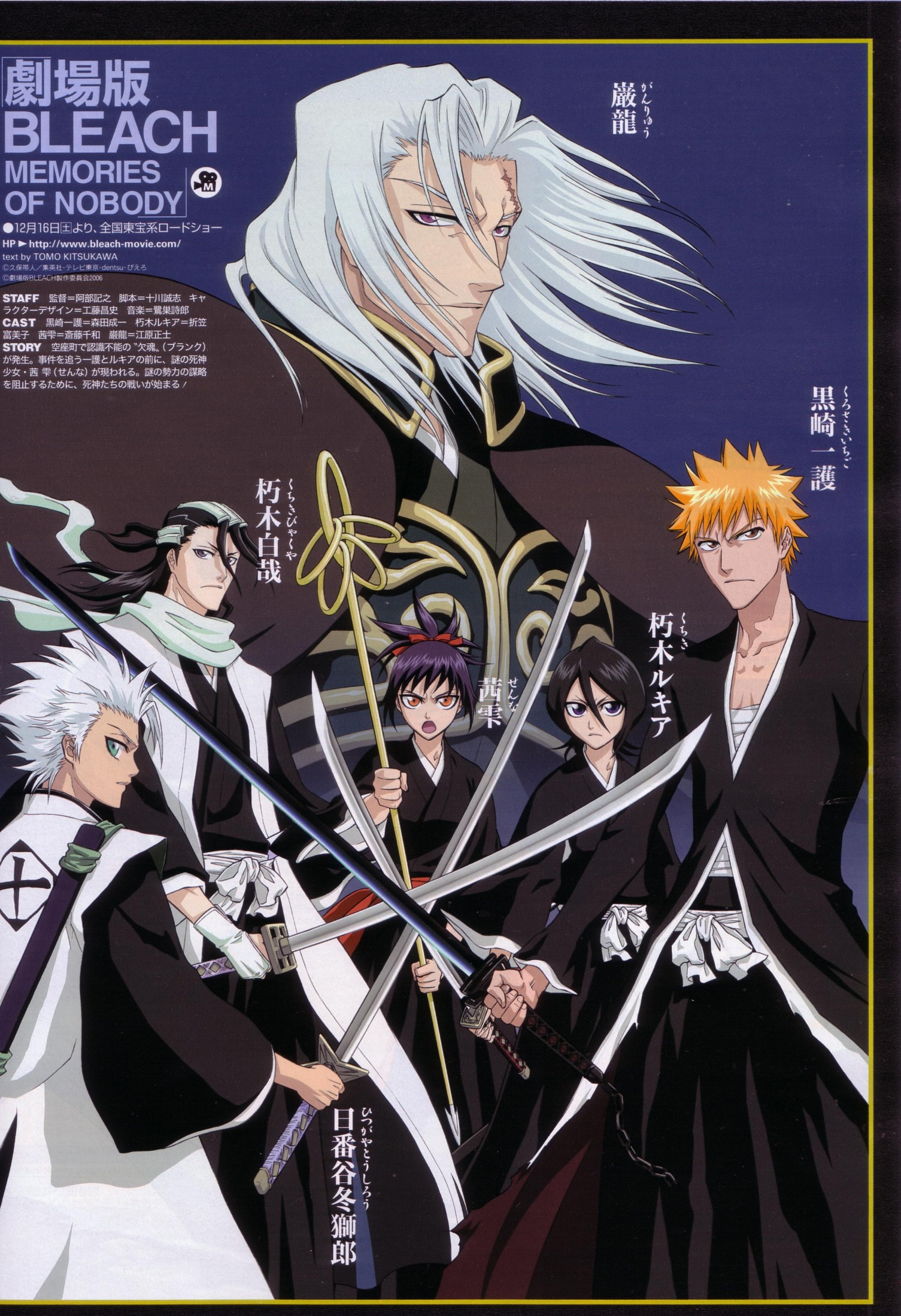 bleach the movie memories of nobody english dub download