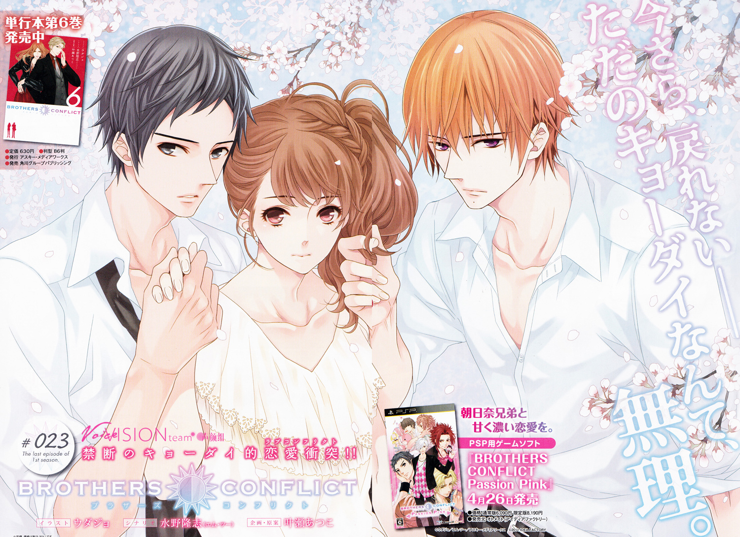 brother conflict game download