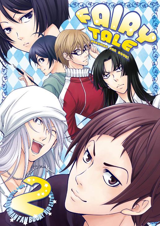 Tags: Anime, Pixiv Id 1242268, Bakuman。, Niizuma Eiji, Takagi Akito, Iwase Aiko, Mashiro Moritaka, Hiramaru Kazuya, Fukuda Shinta, Ashirogi Muto