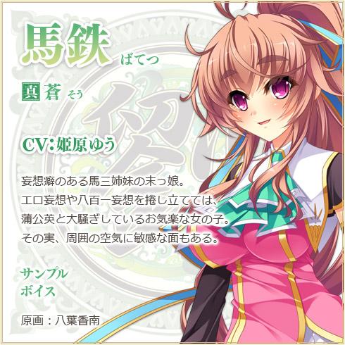 Tags: Anime, Yatsuha Kanan, BaseSon, Koihime†Musou, Batetsu (Koihime Eiyuutan), Official Art, Cover Image