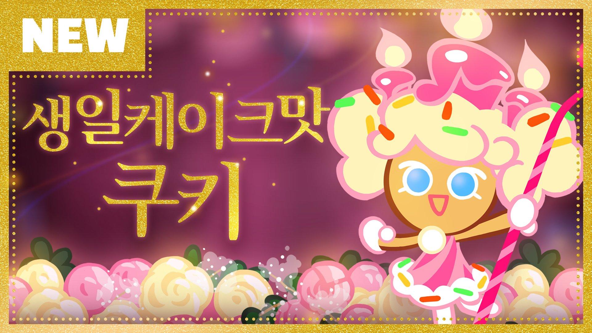 Fabulous Birthday Cake Cookie Cookie Run Ovenbreak Wallpaper 2731421 Funny Birthday Cards Online Necthendildamsfinfo