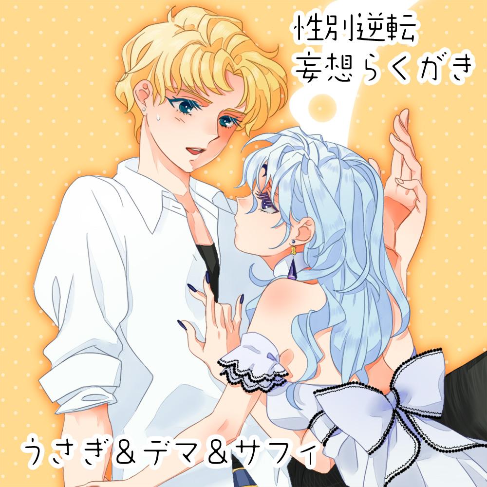 Prince Diamond - Bishoujo Senshi Sailor Moon - Mobile Wallpaper #1721024 - Zerochan Anime Image