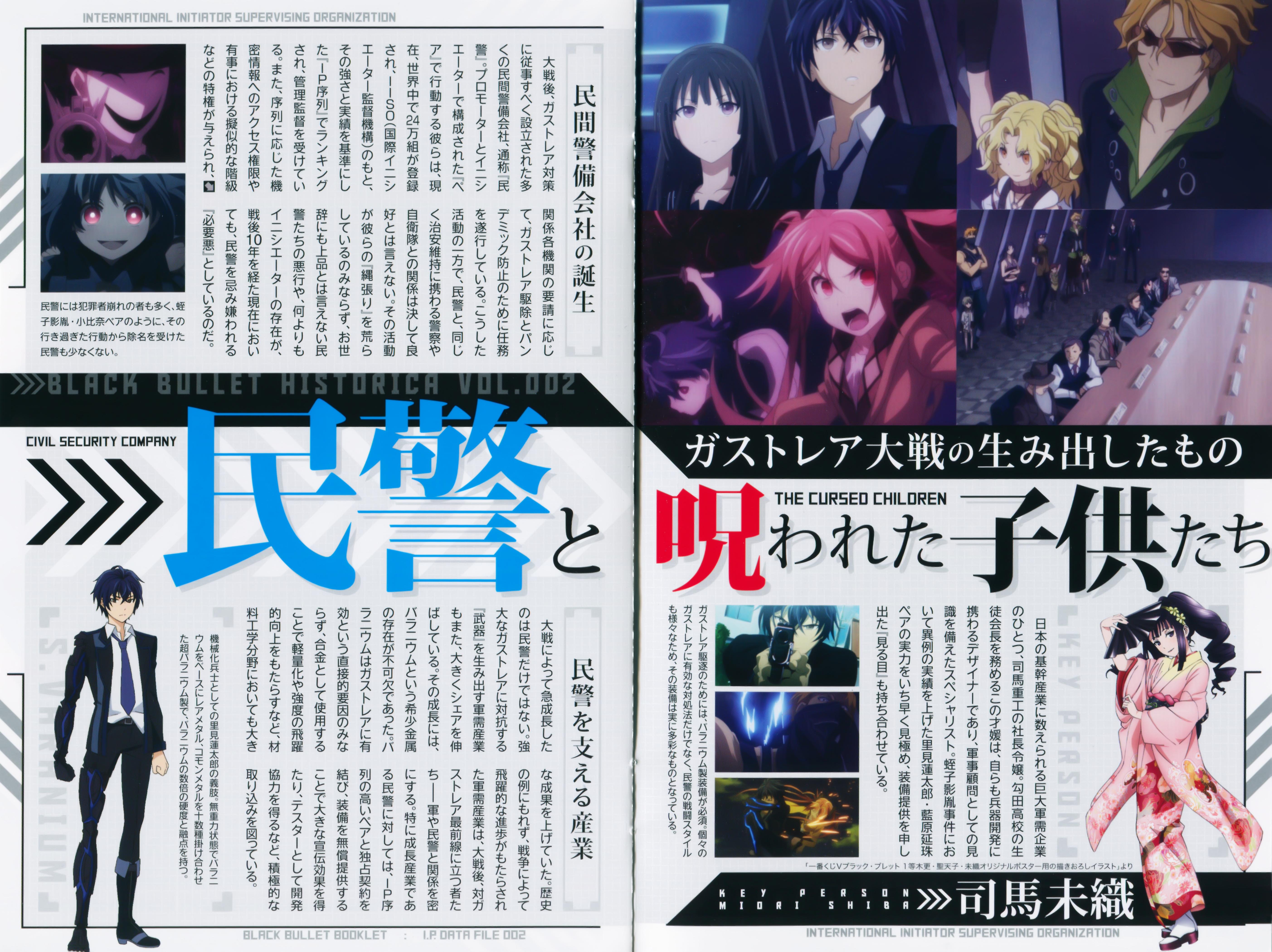 Black Bullet Image 1753016 Zerochan Anime Image Board