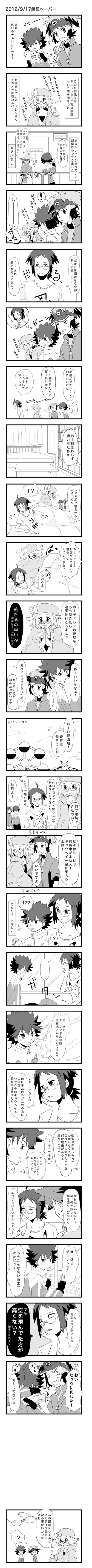 Tags: Anime, Pixiv Id 750545, Black and White 2, Pokémon, Kyouhei, Bel (Pokémon), Hue, Cheren (Pokémon), Pikachu, Ferris Wheel, Pixiv, Comic, Translation Request