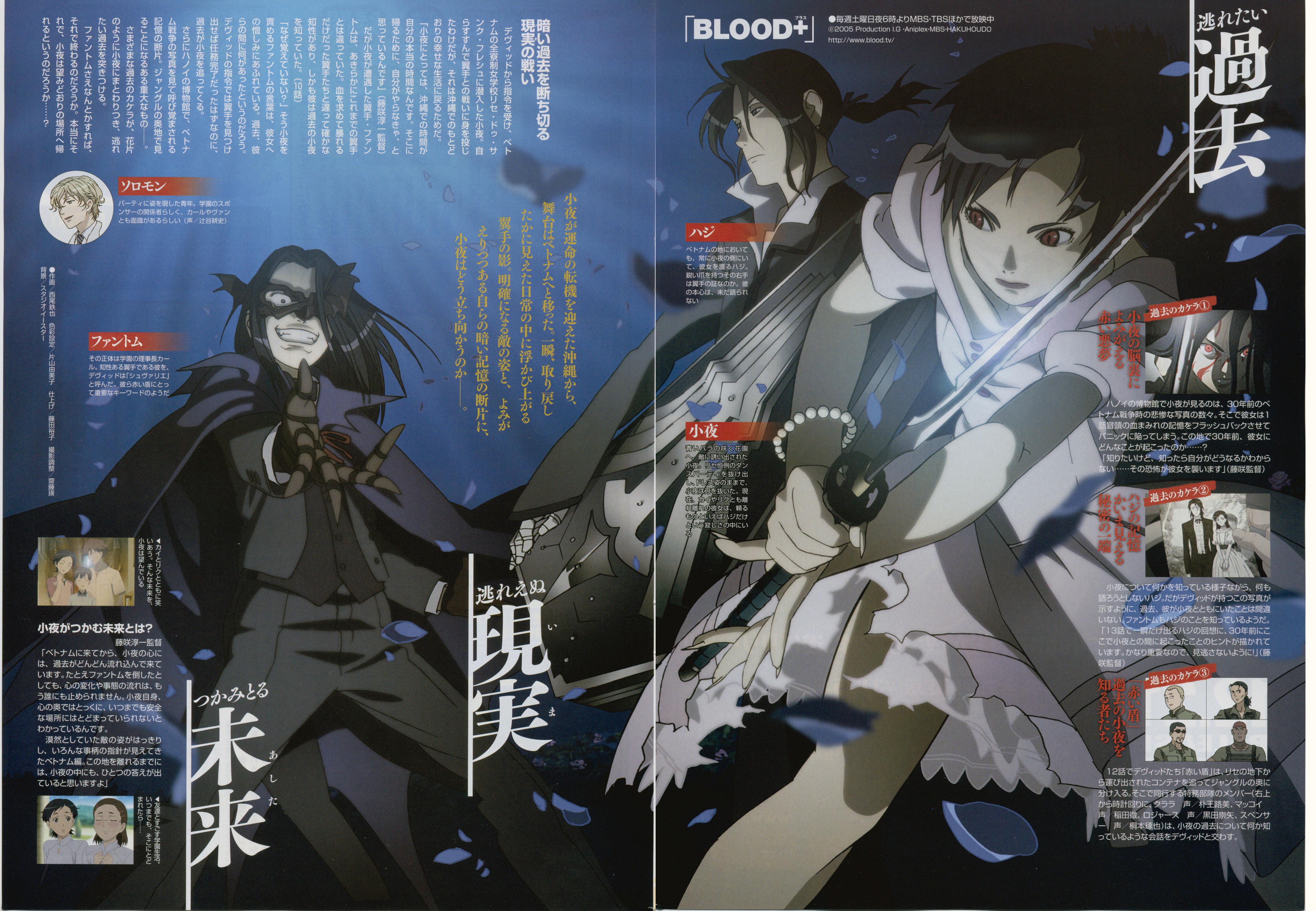 Fei-Ong Karl - Blood+ - Zerochan Anime Image Board