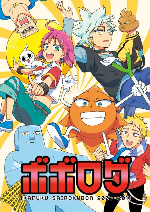 Tags: Anime, Toku (Pixiv), Bobobo-bo Bo-bobo, Bobobo (Character), Tokoro Tennosuke, Heppokkomaru, Don Patch, Beauty (Bobobo-bo Bo-bobo), Hatenkou (Bobobo-bo Bo-bobo), Dengakuman, Afro