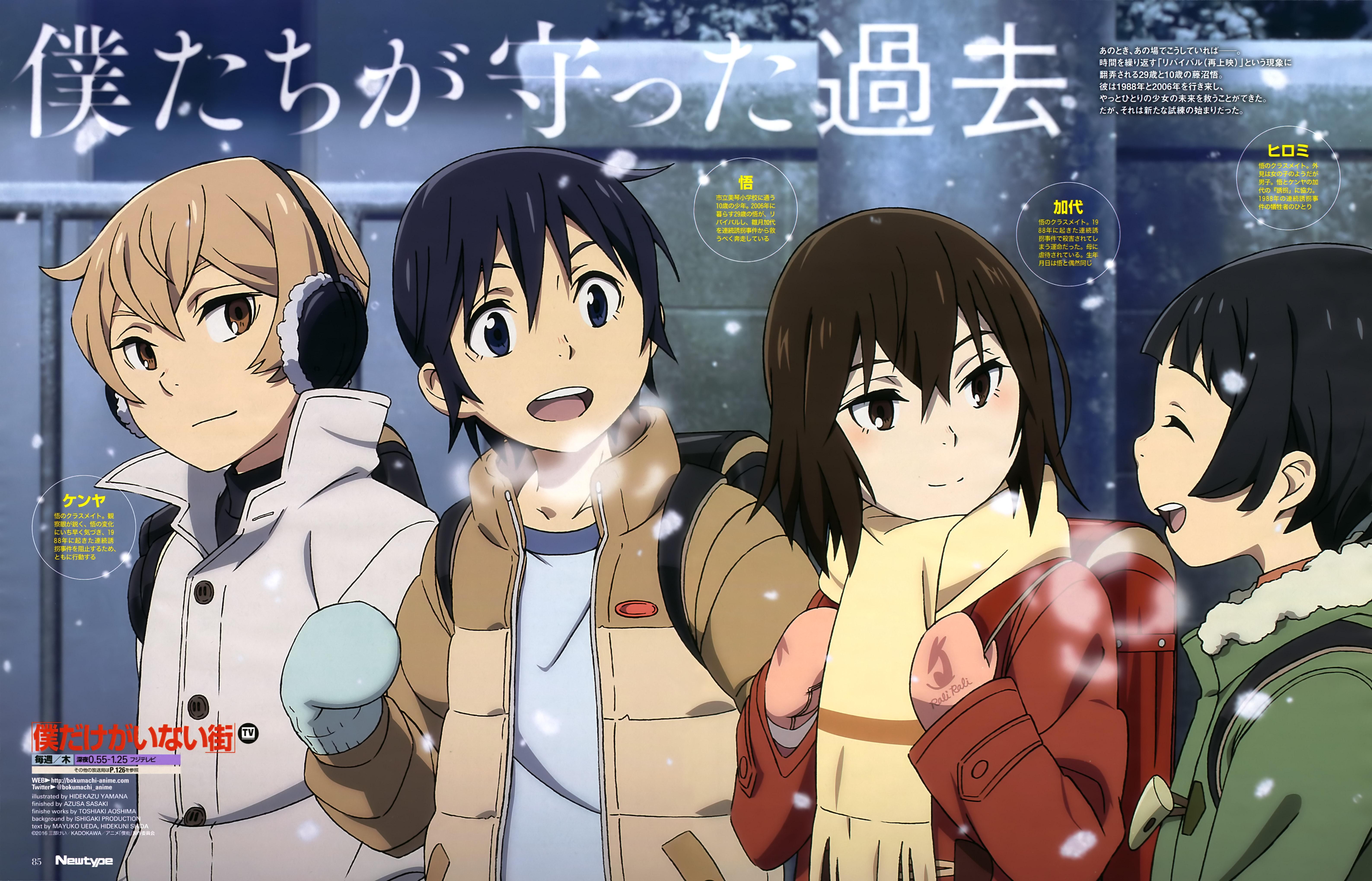 Tng Hp Fanart Anime Boku Dake Ga Inai Machi