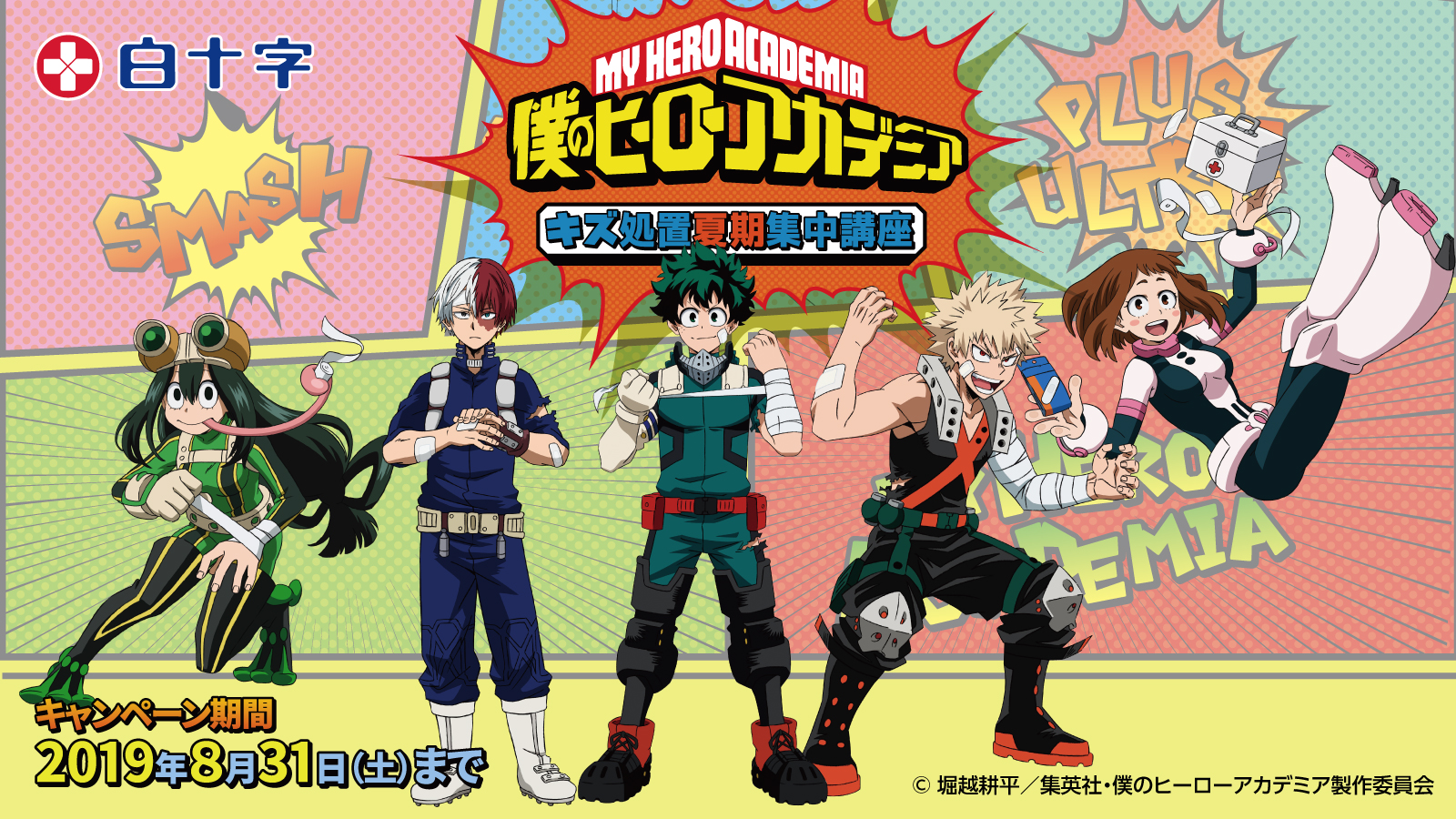Boku No Hero Academia My Hero Academia Wallpaper 2581895