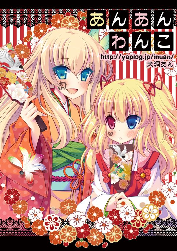 Tags: Anime, Inugahora An, Boku wa Tomodachi ga Sukunai, Hasegawa Kobato, Kashiwazaki Sena, Hanetsuki, Fanart From Pixiv, Pixiv, Fanart, I Don't Have Many Friends