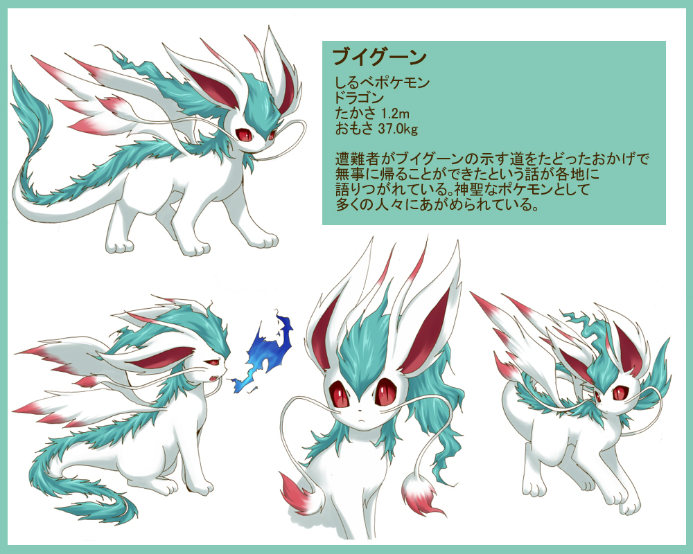 petition update fan made design for a dragon evolution of eevee