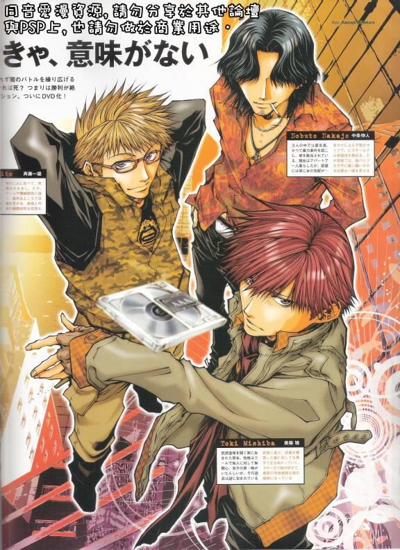 Tags: Anime, Kazuya Minekura, Bus Gamer, Mishiba Toki, Nakajou Nobuto, Saitou Kazuo