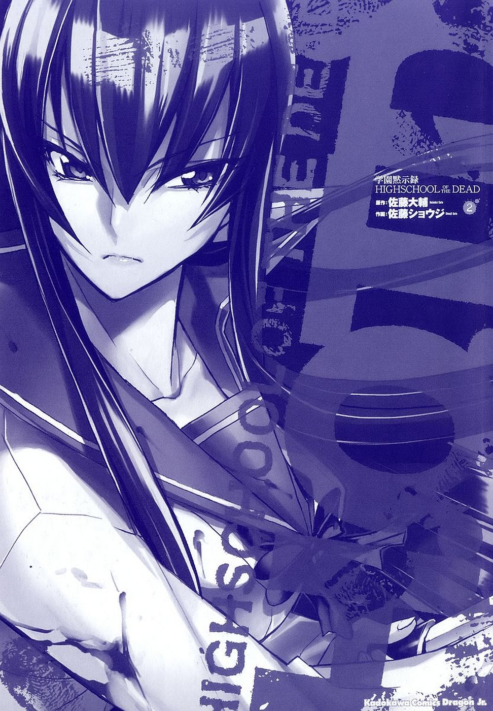 View Fullsize Busujima Saeko Image