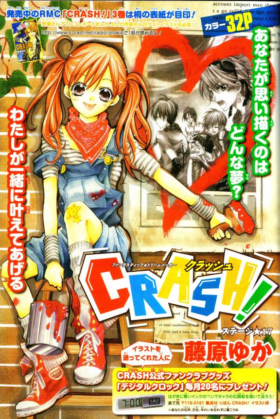 Tags: Anime, CRASH!, Shinozuka Rei, Kurose Kiri, Aoyagi Yugo, Shiraboshi Hana, Midorikawa Kazuhiko, Akamatsu Junpei, Painting (Action), Brush