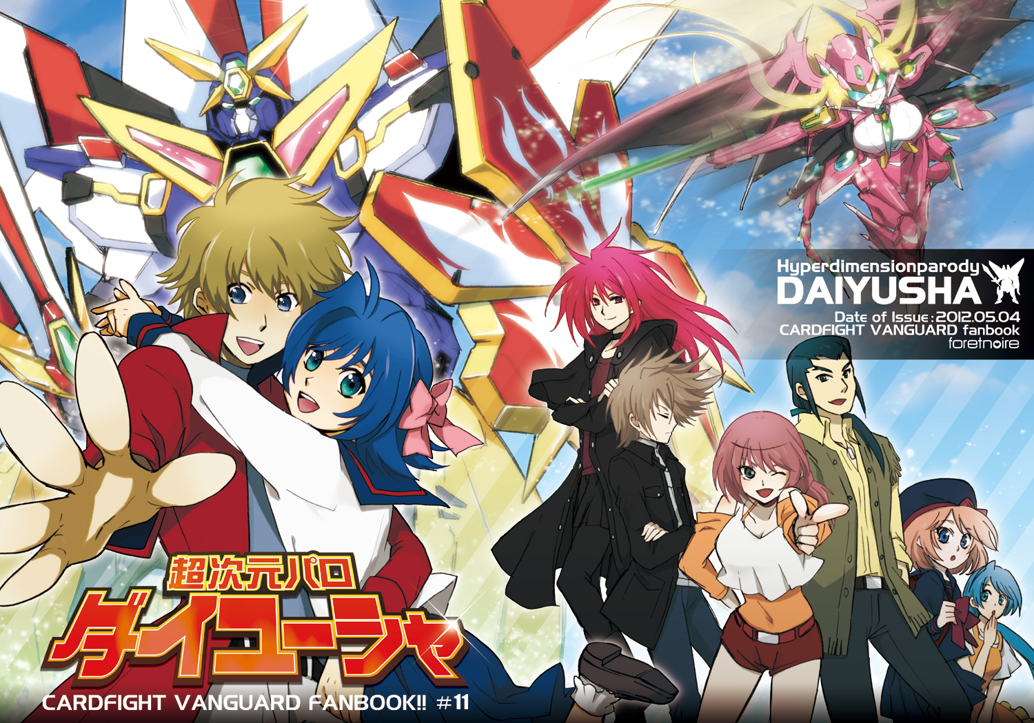 Dimensional Anime Characters : Cardfight vanguard image zerochan anime