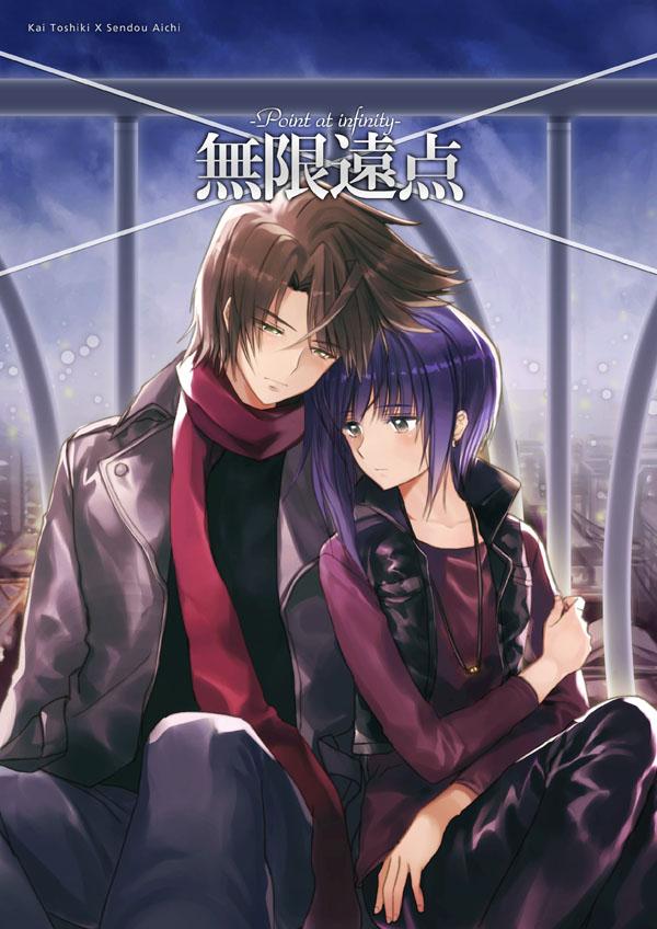 Tags: Anime, AkiruNyang, Link Joker Hen, Cardfight!! Vanguard, Kai Toshiki, Sendou Aichi, Text: Couple Name, Pixiv, Fanart From Pixiv, Fanart, Mobile Wallpaper