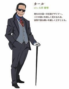 Carl (Soredemo Sekai wa Utsukushii)