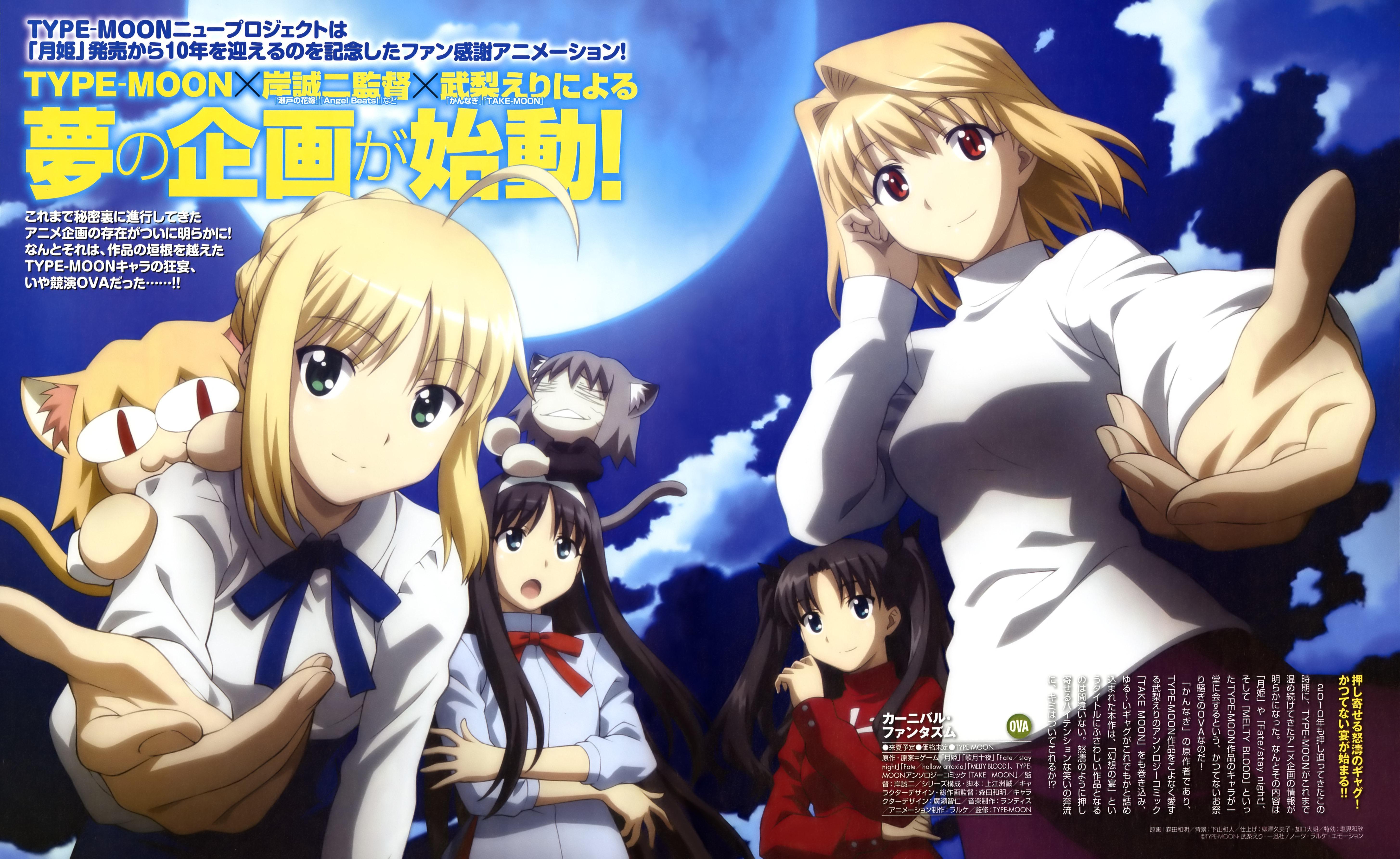 Type Moon Wallpaper Page 3 Zerochan Anime Image Board