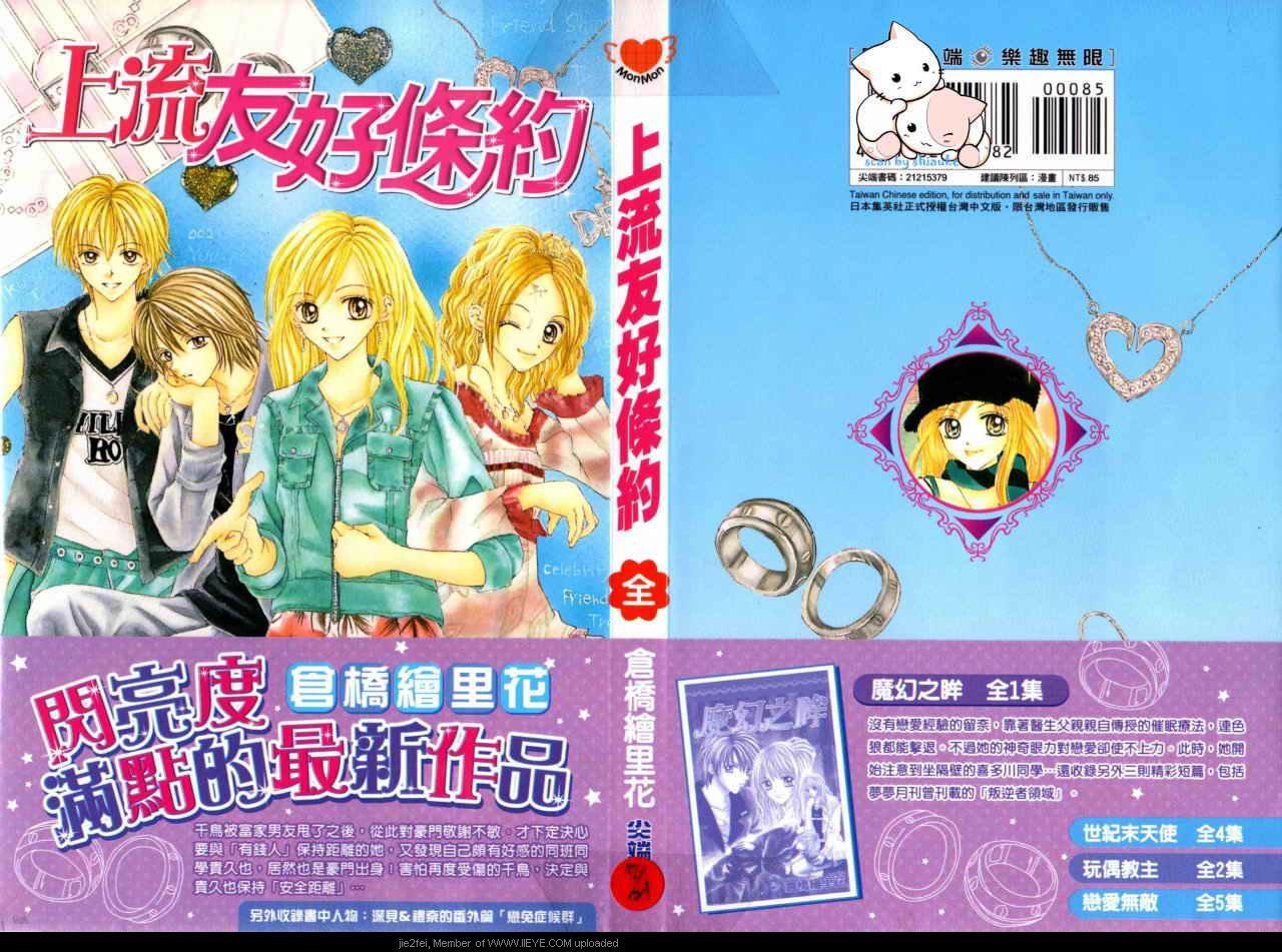 Celebrity Yuukoujouyaku Manga | Mangasim.com