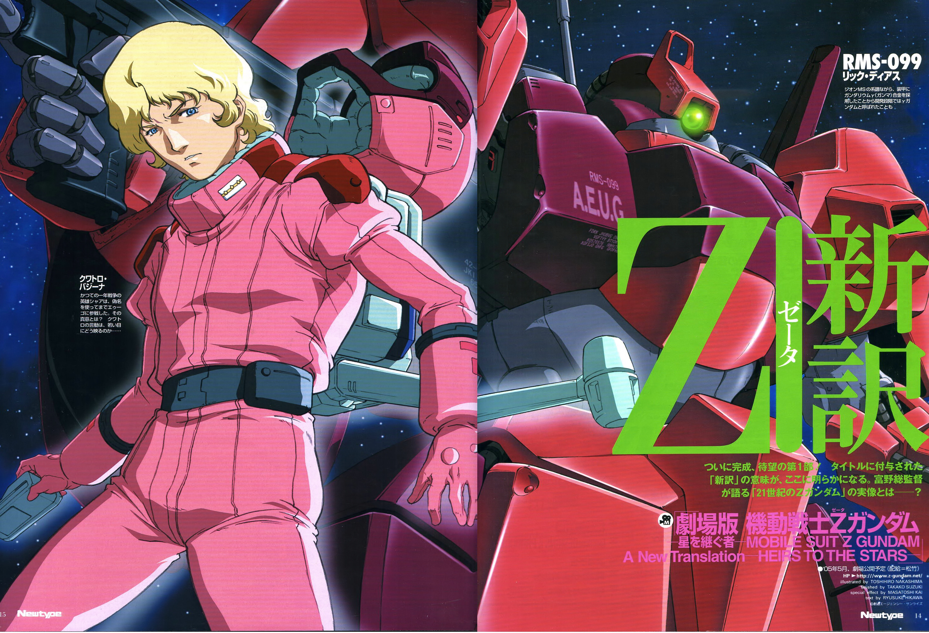 Char AznableAmuro Ray  Works  Archive of Our Own