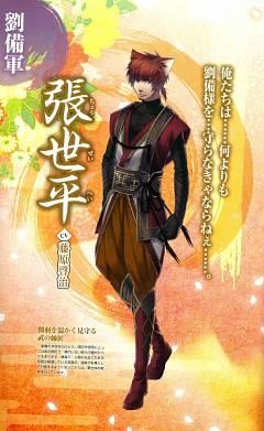 Chou Seihei