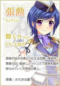 Choukun (Koihime Musou)