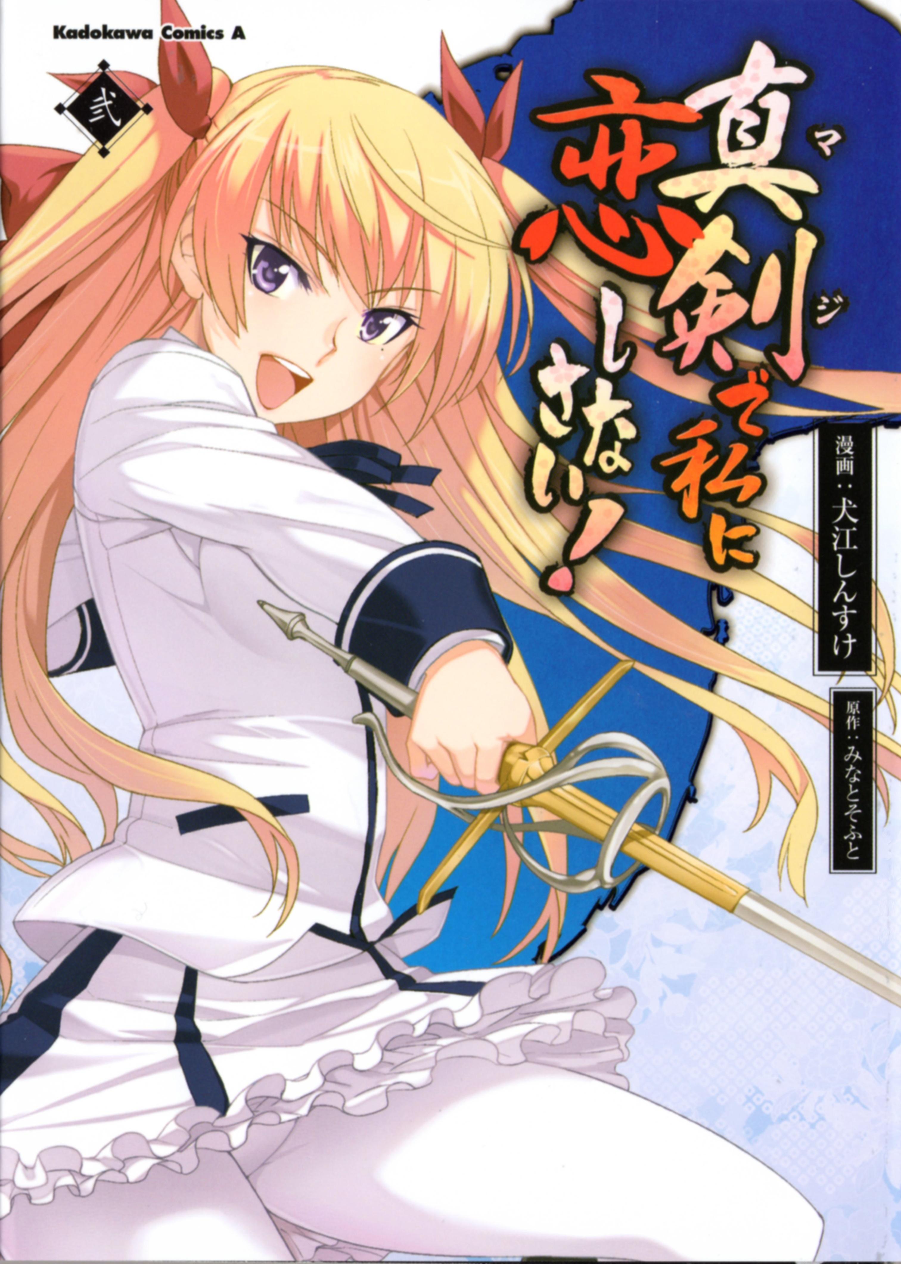 Anime Feet: Maji de Watashi ni Koi Shinasai!: Christiane Friedrich