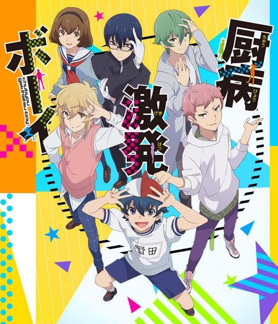 Tags: Anime, Matsuura Arisa, Studio DEEN, Chuubyou Gekihatsu Boy, Mikuriya Futaba, Hijiri Mizuki, Tsukumo Rei, Nakamura Kazuhiro, Takashima Tomoki, Noda Yamato, Official Art, Key Visual, Cover Image