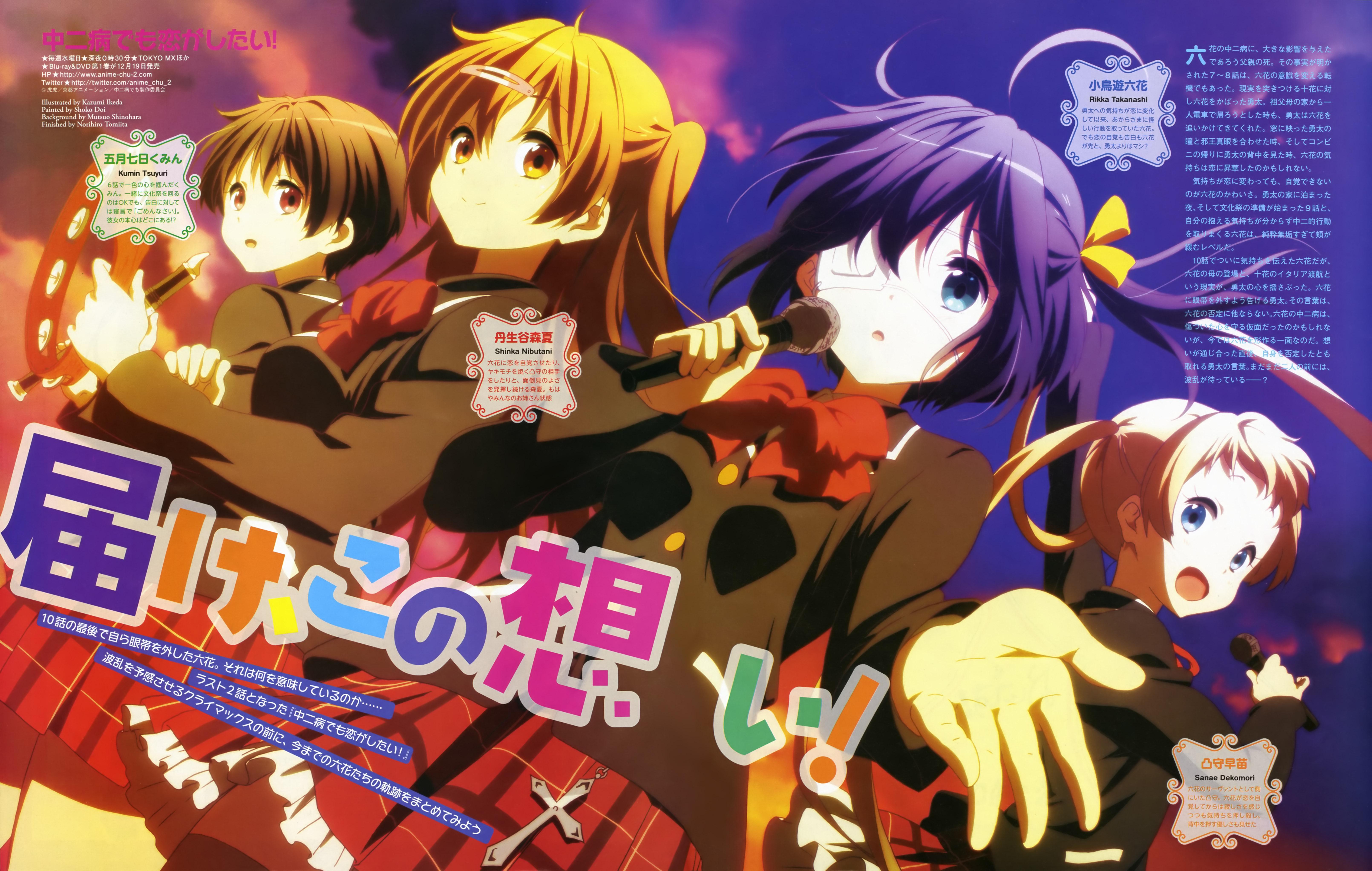 Chuunibyou Demo Koi Ga Shitai!, Anime, Anime Girls