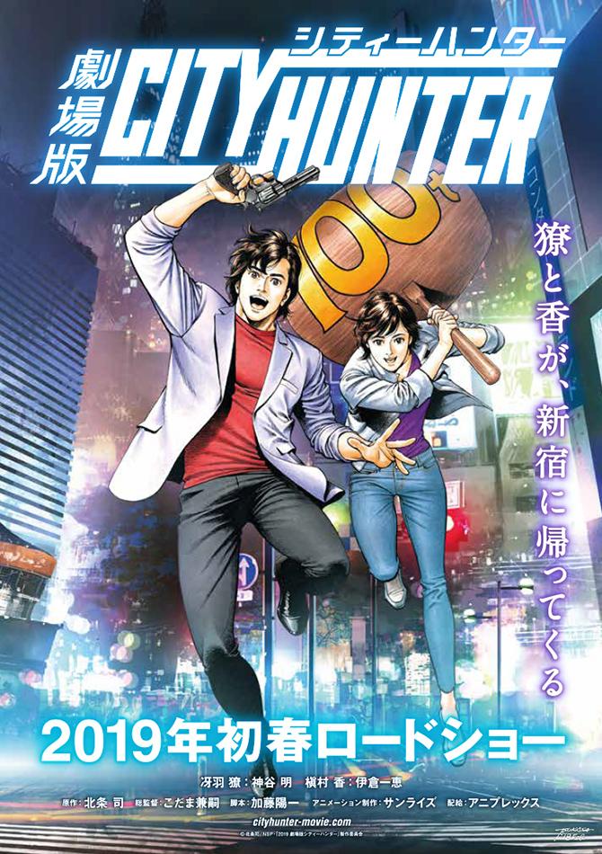 Tags: Anime, Hojo Tsukasa, City Hunter, City Hunter: Shinjuku Private Eyes, Ryo Saeba, Makimura Kaori, Oversized Object, Official Art, Movie Poster