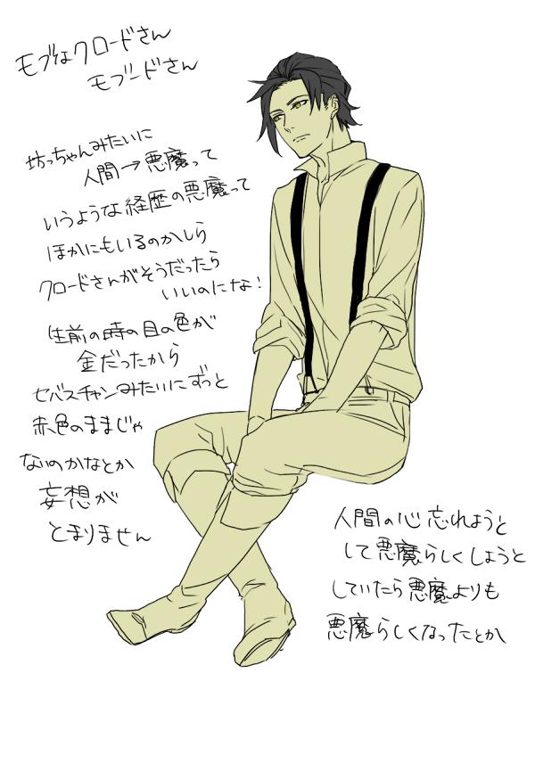 Tags: Anime, Yachou, Kuroshitsuji, Claude Faustus, Mobile Wallpaper, Fanart, Translation Request