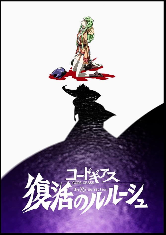 Tags: Anime, Kimura Takahiro, Sunrise (Studio), CODE GEASS: Hangyaku no Lelouch, Code Geass: Fukkatsu no Lelouch, Zero (CODE GEASS), C.C., Motion Blur, Official Art, Key Visual, Cover Image, Code Geass: Lelouch Of The Resurrection