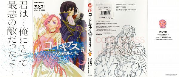 Tags: Anime, Lelouch Lamperouge, Euphemia li Britannia, Scan, Manga Cover