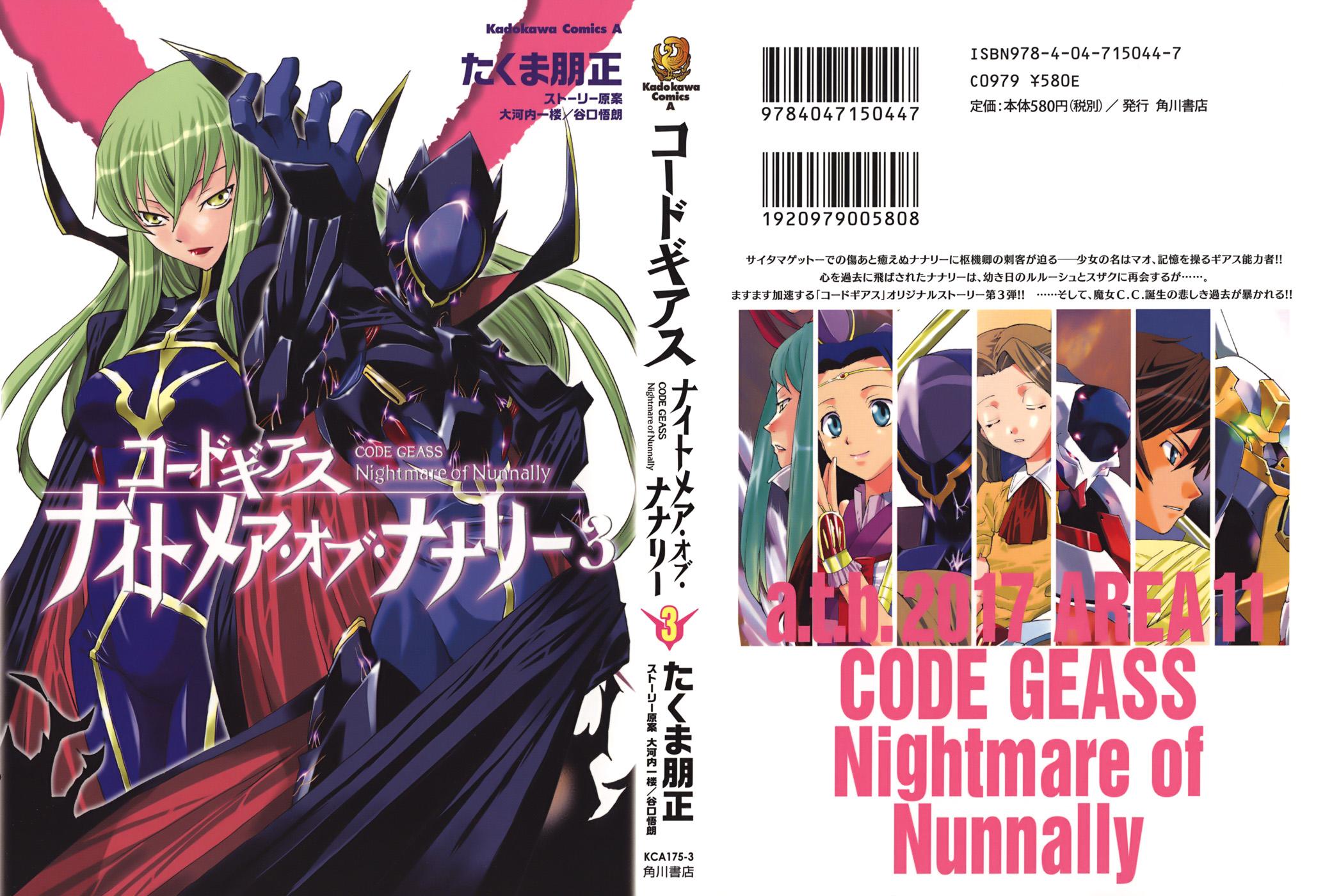 zerochan   CODE GEASS  Hangyaku no Lelouch   Code Geass  Nightmare of    Code Geass Zero Nightmare