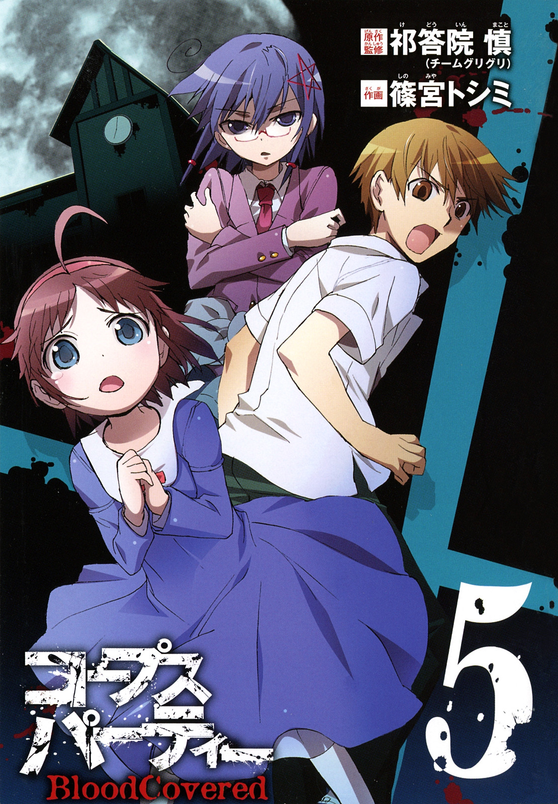 Corpse Party Mobile Wallpaper 712659 Zerochan Anime Image Board