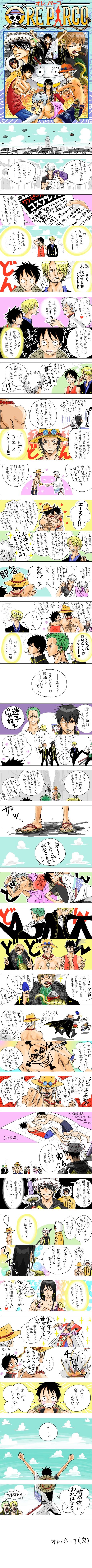 Tags: Anime, Pixiv Id 437953, ONE PIECE, Gintama, Monkey D. Luffy, Ko Elizabeth, Sakata Gintoki, Roronoa Zoro, Sanji, Katsura Kotaro, Portgas D. Ace, Okita Sougo, Hijikata Toushirou