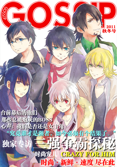 Tags: Anime, Pixiv Id 3165967, TIGER & BUNNY, No.6, Ao no Exorcist, Nezumi (No.6), Okumura Rin, Kaburagi T. Kotetsu, Barnaby Brooks Jr., Shion (No.6), Mobile Wallpaper, Pixiv, Fanart