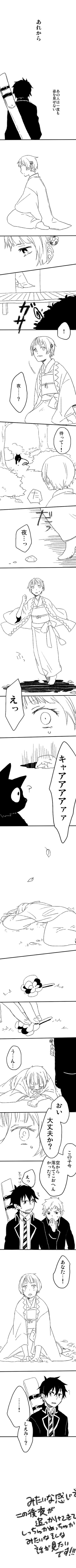Tags: Anime, Ikuryomaga, Ao no Exorcist, The Miyama-Uguisu Mansion Incident, Shima Renzou, Miyama-Uguisa Monaka, Okumura Rin, Night (The Miyama-Uguisu Mansion Incident)