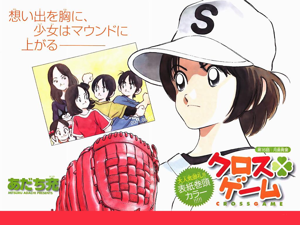 Kết quả hình ảnh cho cROSS GAME of Adachi Mitsuru