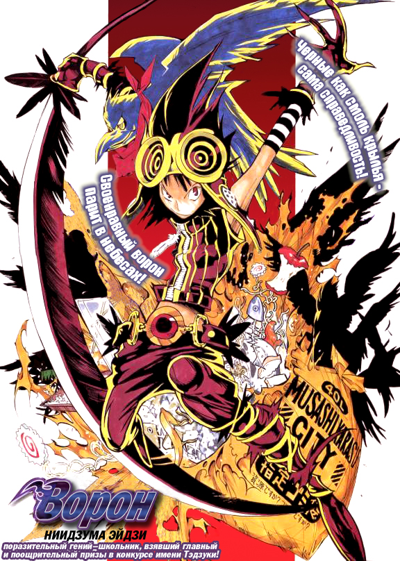 Tags: Anime, Obata Takeshi, Bakuman。, Crow (Character), Bird on Shoulder, Russian Text, Official Art, Crow (Bakuman)