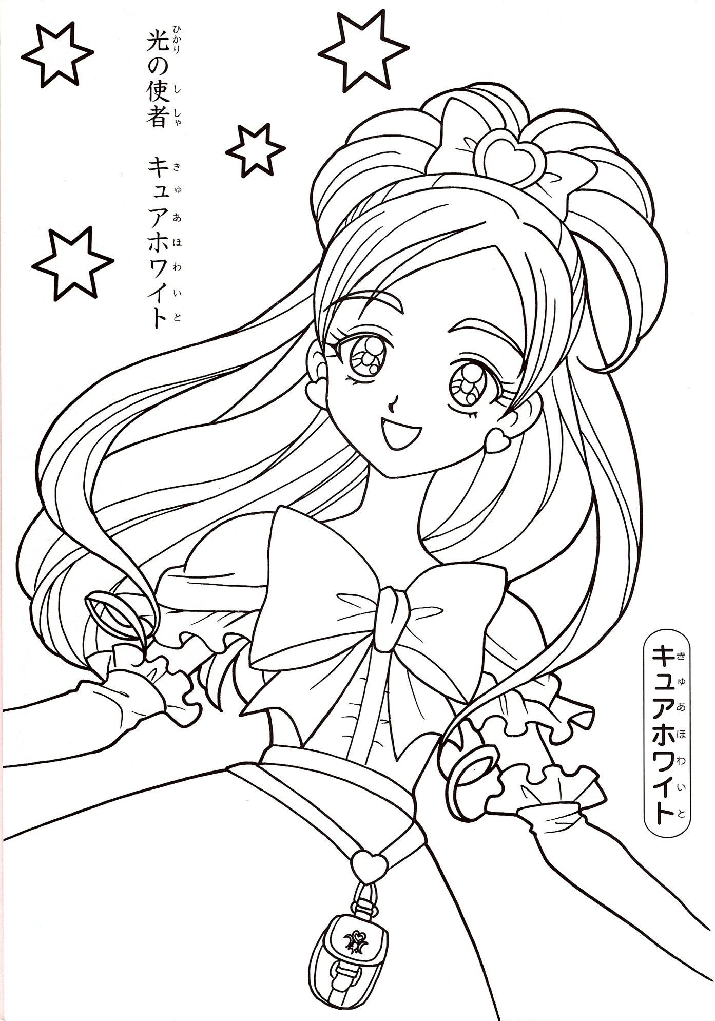 Pretty Cure Coloring Pages : ぬりえ 子供 : 子供