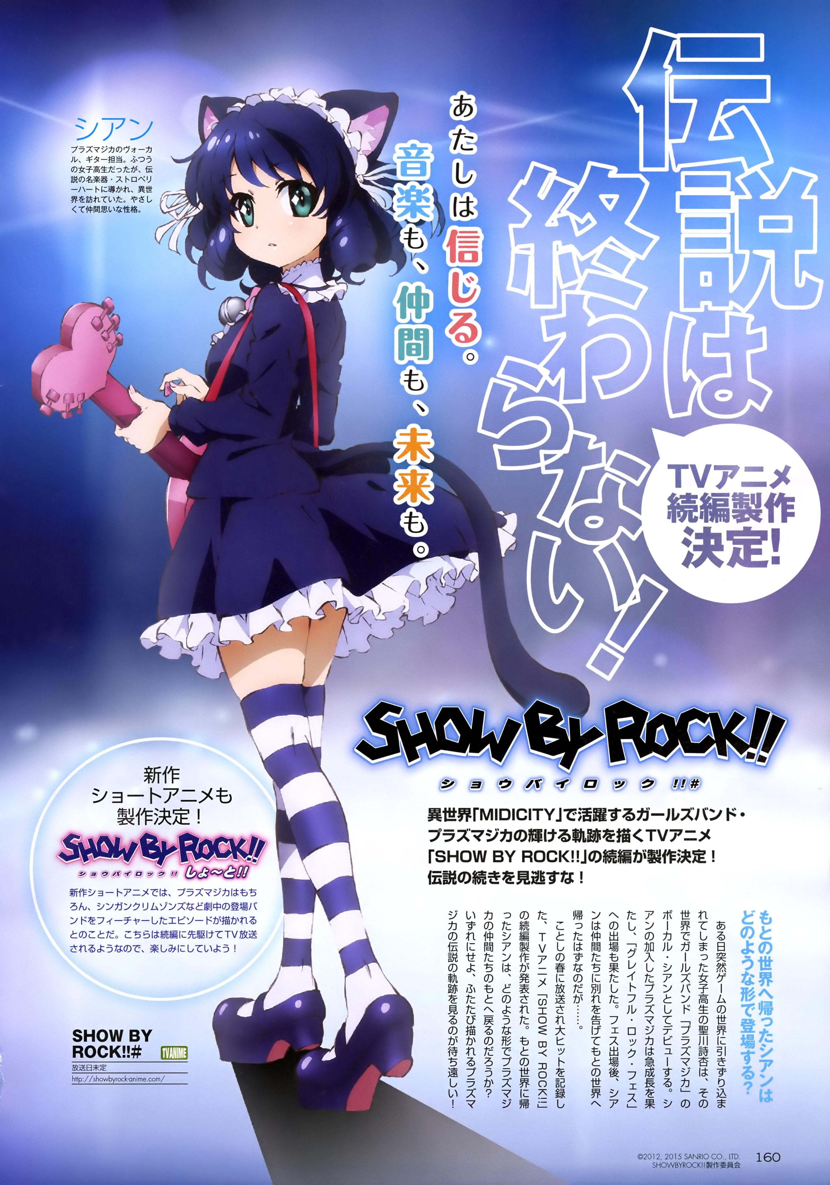 Cyan Show By Rock Mobile Wallpaper 1949627 Zerochan Anime
