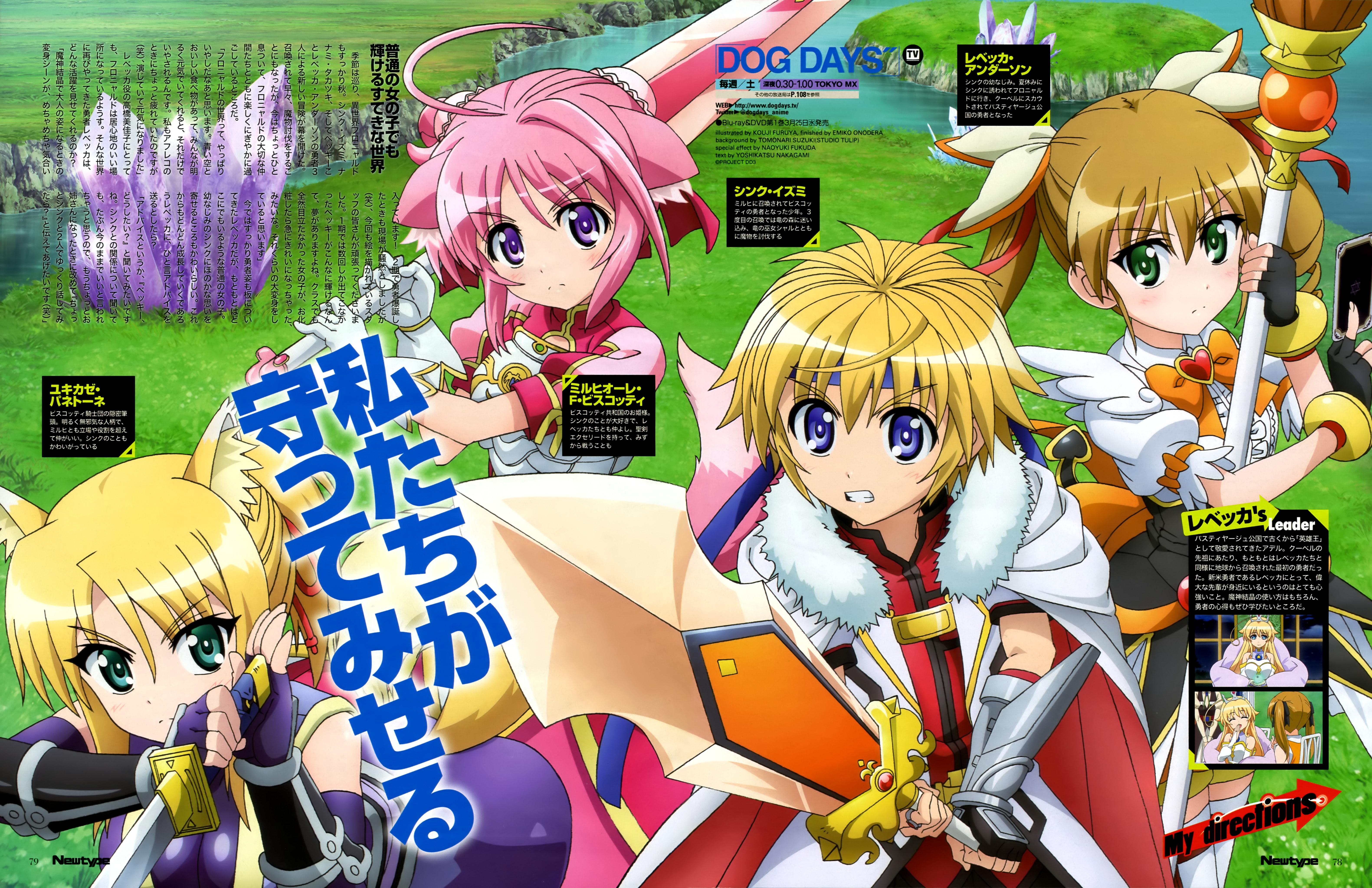 Tags Anime Seven Arcs DOG DAYS Yukikaze Panettone Millhiore Firianno Biscotti