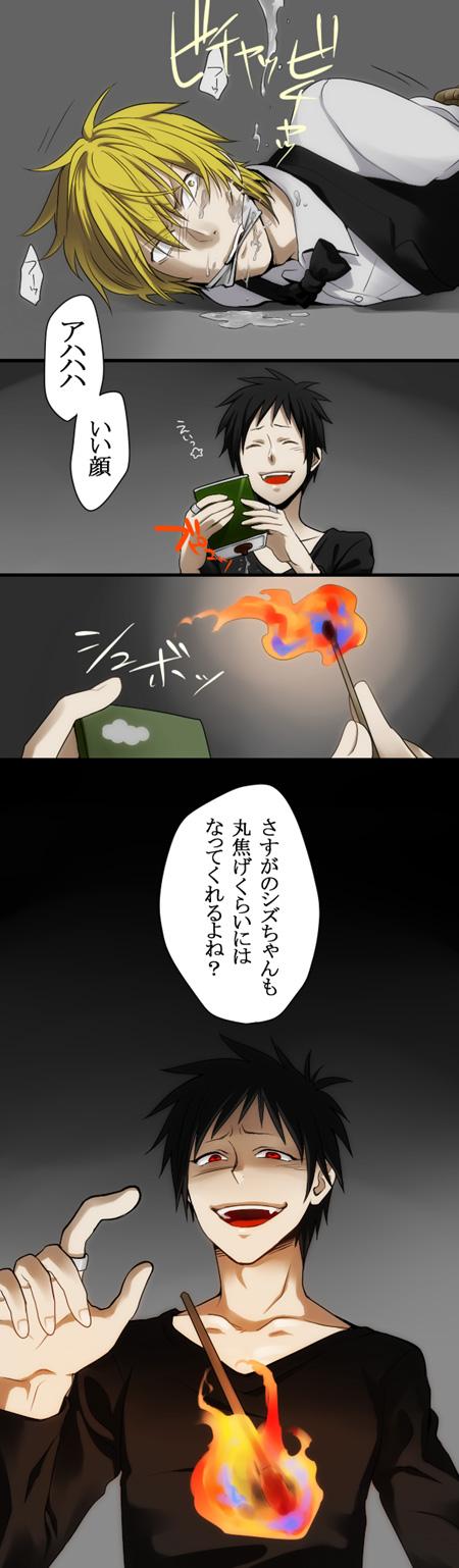 Tags: Anime, DURARARA!!, Heiwajima Shizuo, Orihara Izaya, Oil, Comic