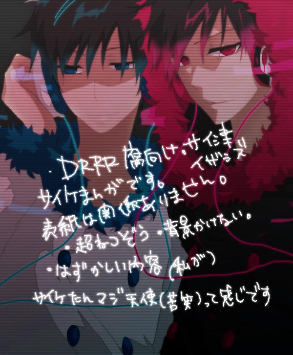 Tags: Anime, DURARARA!!, Orihara Izaya, Psychedelic Blue, Psychedelic Dreams