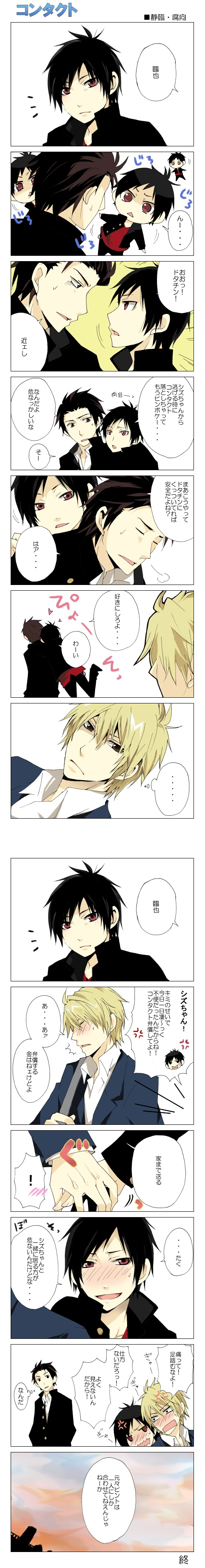 Tags: Anime, DURARARA!!, Orihara Izaya, Heiwajima Shizuo, Sigh, Translation Request, Comic