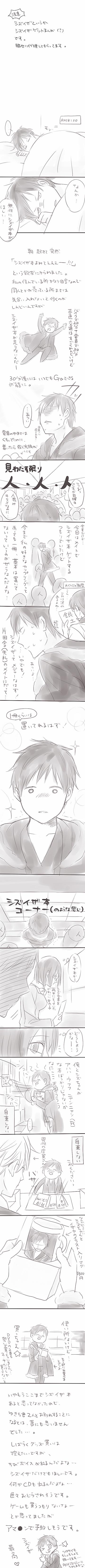 Tags: Anime, 5011 (artist), DURARARA!!, Orihara Izaya, Heiwajima Shizuo, Sonohara Anri, Translation Request, Comic