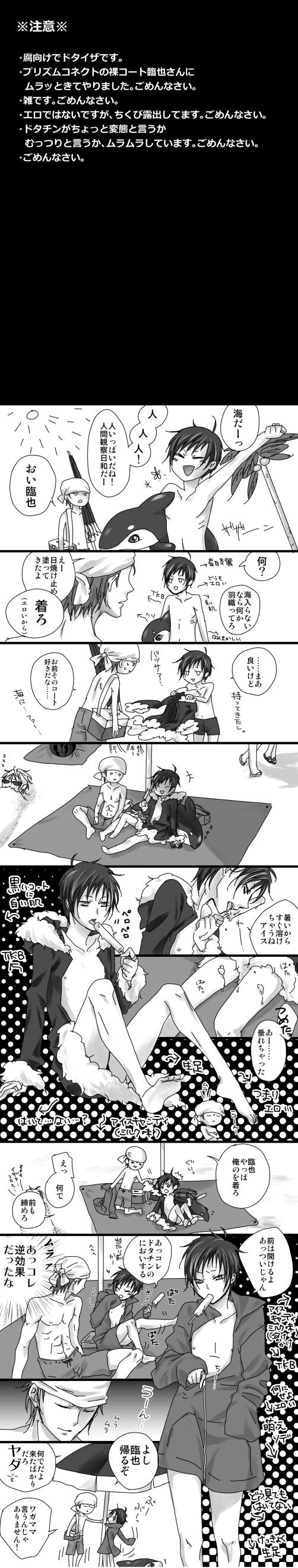 Tags: Anime, Pixiv Id 246368, DURARARA!!, Kadota Kyouhei, Orihara Izaya, Pixiv, Translation Request, Fanart