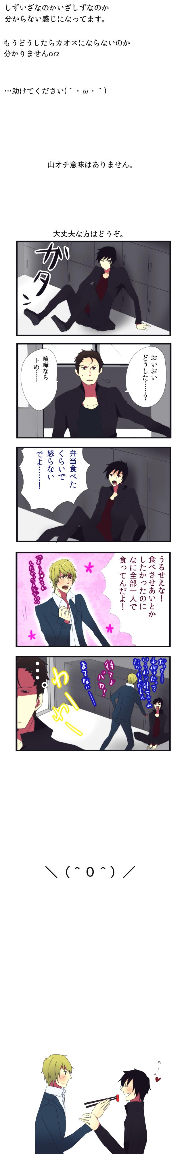 Tags: Anime, DURARARA!!, Heiwajima Shizuo, Orihara Izaya, Kadota Kyouhei, Translation Request, Comic